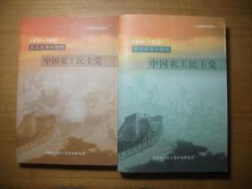 1930-1945抗日战争时期的中国农工民主党、1945-4949解放战争时期的中国农工民主党【2本合售】