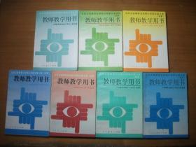 九年义务教育五年制小学语文 教师教学用书(7本合售):三、四、五、六、八、九、十册