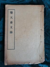 民国线装书《乐天斋文录》