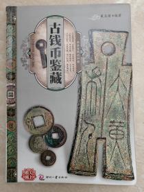 古钱币鉴藏