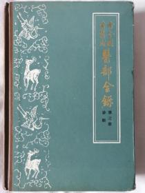 古今图书集成(医部全录)第三册