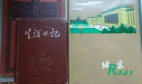50年代老日记本:生活日记(已经使用,风景插图)