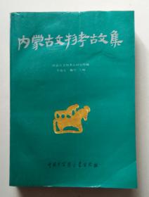 内蒙古文物考古文集【第一辑】