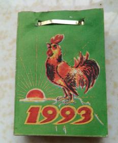 1993年日历【月份牌】