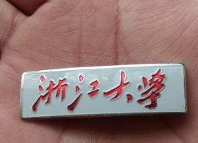 浙江大学校徽【远教】
