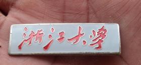 浙江大学校徽.