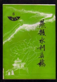 燕赵水利春秋 1987..6
