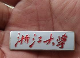 浙江大学校徽【成教】