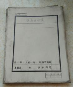 赤城县志【大事记.地理等等初稿纲目和文件】