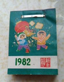 1982年日历【月份牌】