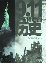9.11恐怖背后的历史