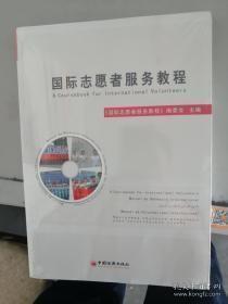 国际志愿者服务教程