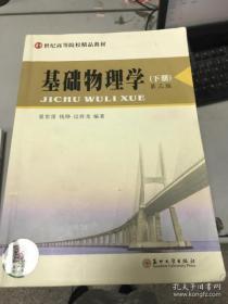 基础物理学(下册)第三版