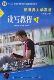 二手读写教程 王玉括主编 江苏凤凰教育出版社