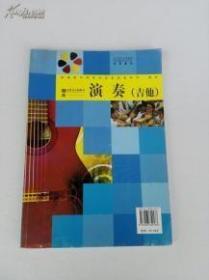 普通高中课程标准实验教科书:演奏(吉他)