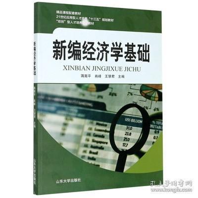 新编经济学基础