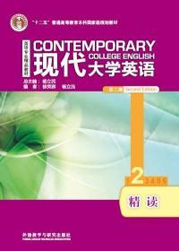 现代大学英语精读2(第二版)