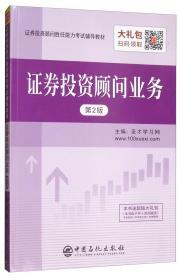 证券投资顾问胜任能力考试辅导教材:证券投资顾问业务(第2版)