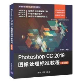Photoshop CC 2019图像处理标准教程