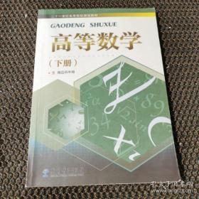 高等数学 : 下册