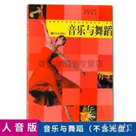 普通高中课程标准实验教科书:音乐与舞蹈