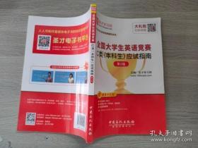 圣才教育·全国大学生英语竞赛 C类(本科生)应试指南 (第2版)