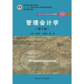管理会计学第8版