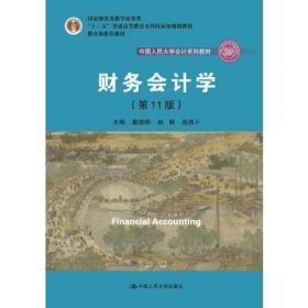 财务会计学第11版