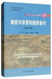 政府与非营利组织会计第6版