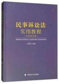 民事诉讼法实用教程(在线教学版)