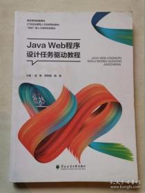 Java Web程序设计任务驱动教程