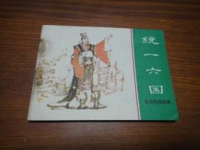 上海版连环画《东周列国志》统一六国 杨火才绘画