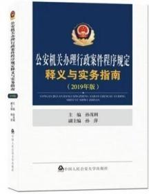 现货速发】公安机关办理行政案件程序规定释义与实务指南(2021年版)