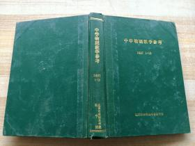 中学物理教学参考1997 1--12