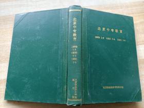 北京中专教育1989年1~2 1990 3/4 1991 1--4