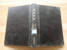 园艺学报1979--1980 第六卷1~2 第七卷1--4
