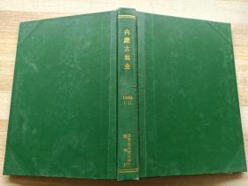 内蒙古林业1988 1--11