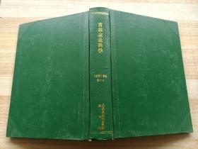 吉林农业科学1983--1984 年各1~4