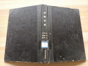 作物学报1979--1980第五卷 3-4  第六卷1-4