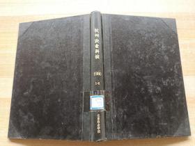 杭州农业科技1980 1~6
