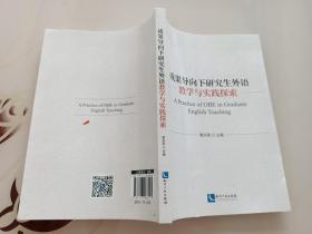 成果导向下研究生外语 教学与实践探索