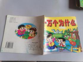 儿童知识宝库画册《十万个为什么》