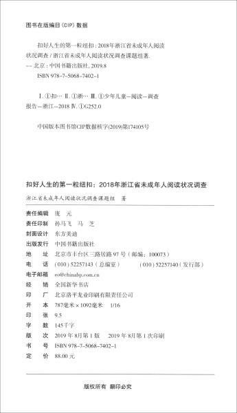 扣好人生的第一粒纽扣:2018年浙江省未成年人阅读状况调查