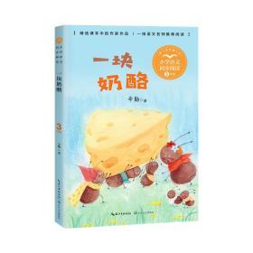 (三年级)一块奶酪(小学语文同步阅读书系)