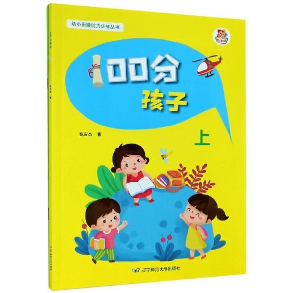 100分孩子(附60分父母及操作手册及使用说明上)/幼小衔接能力训练丛书
