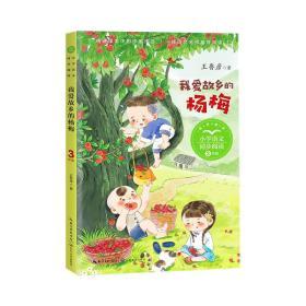 (三年级)我爱故乡的杨梅(小学语文同步阅读书系)