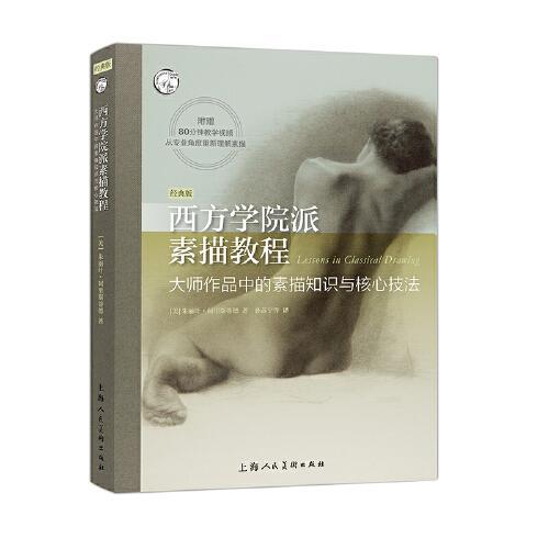 西方学院派素描教程(经典版)