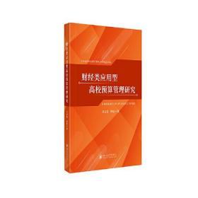 财经类应用型高校预算管理研究