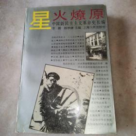 中国新民主主义革命史长编.星火燎原:1927~1931