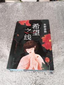 希望之线(东野圭吾重磅新书!